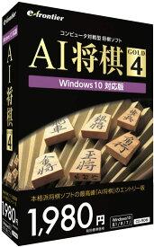 AI将棋 GOLD 4 Windows 10対応版