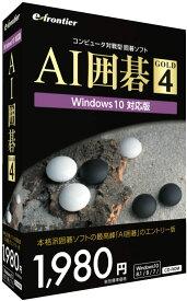 AI囲碁 GOLD 4 Windows 10対応版