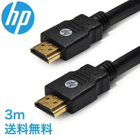 hp(ヒューレットパッカード)純正品 HDMI ケーブル 3.0m ハイスピード (タイプAオス - タイプAオス) 国内正規品