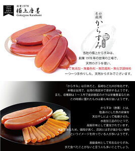 台湾南部産からすみ、1枚約116g〜120g前後 厳選天然ボラの良質卵を100%のからすみ (箱付き、送料無料)