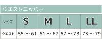 高級レースウエストニッパーSYV30【プルミエール】