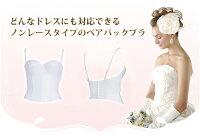 どんなドレスにも対応できるノンレースタイプのベアバックブラジャー