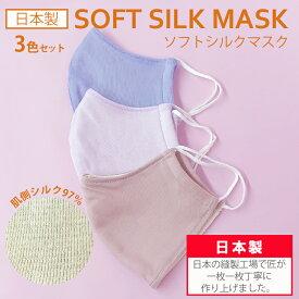 楽天ランキング1位 ソフト シルクマスク 3色セット シルクマスク 日本製 シルク シルク生地 レディース おしゃれ 絹 日本製 就寝用 保湿 おやすみマスク 天然シルク素材 涼しい 洗える SOFT SILK MASK 夏 布 外出