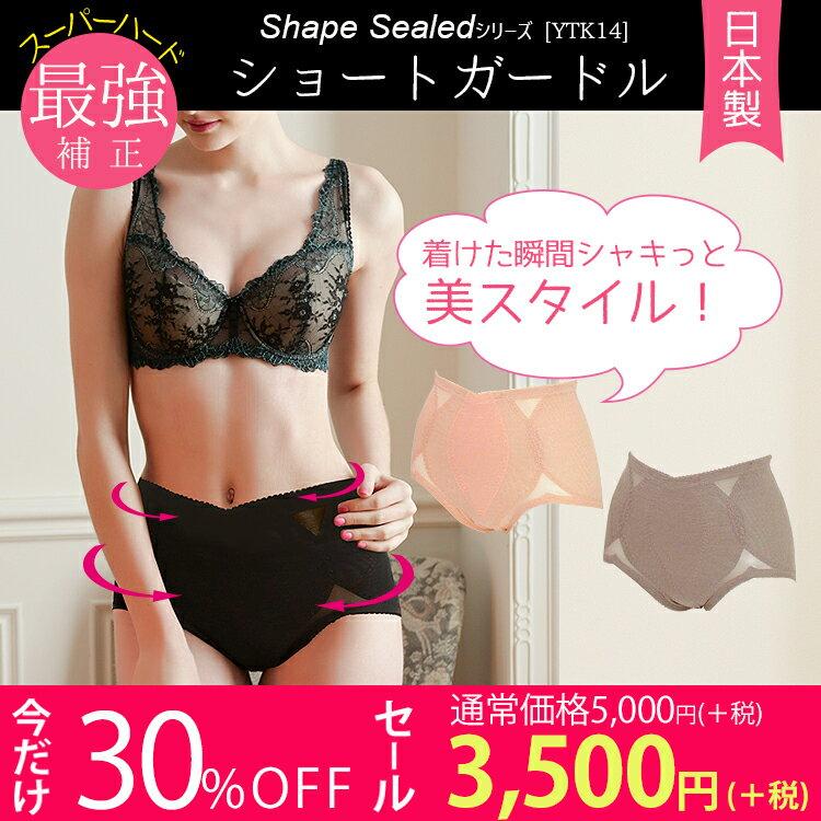 ◆30%オフ◆ショートガードル◆スーパーハード補正/ショートガードル/日本製