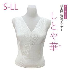 和装ブラジャー しとや華 TPT36 サイズS〜LL タムラ和装ブラ メール便OK