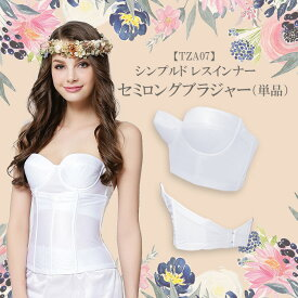 【単品】 セミロングブラジャー(背中空きの広いドレスに)セミロングブラ  ウェディングインナー 下着 ドレスインナー