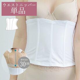 【単品】ウエストニッパー(背中空きの広いドレスに)ウエストニッパー ウェディングインナー 下着 ドレスインナー
