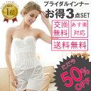 ◆半額◆ブライダルインナー3点セット(背中空きの広いドレスに)セミロングブラ ウエストニッパー フレアパンツ/ブ…