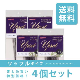 【ワッフル4本セット】増毛エクステ ワッフルタイプ アップセット