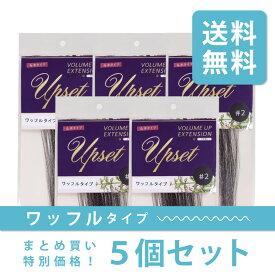 【ワッフル5本セット】増毛エクステ ワッフルタイプ アップセット