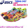 ashikkusuredigerunusatorai 11女性用的跑步鞋亞瑟士LADY GEL-NOOSA TRI 11 TJR846運動鞋郵購銷售運動·戶外俱樂部活動跑步鞋馬拉松鞋訓練推薦