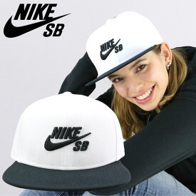 ナイキSB 男女 スナップバック ロゴ キャップ NIKE SB 628683 CAP メンズ レディース 帽子 ホワイト 白