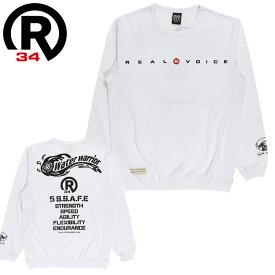 リアルビーボイス 長そで ティーシャツ バックプリント 10121-10372 RBV 袖プリント 白色 ホワイト