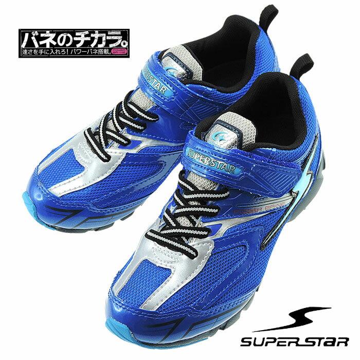 スーパースター 男の子 キッズシューズ バネのチカラ SUPERSTAR J6973F ブルー