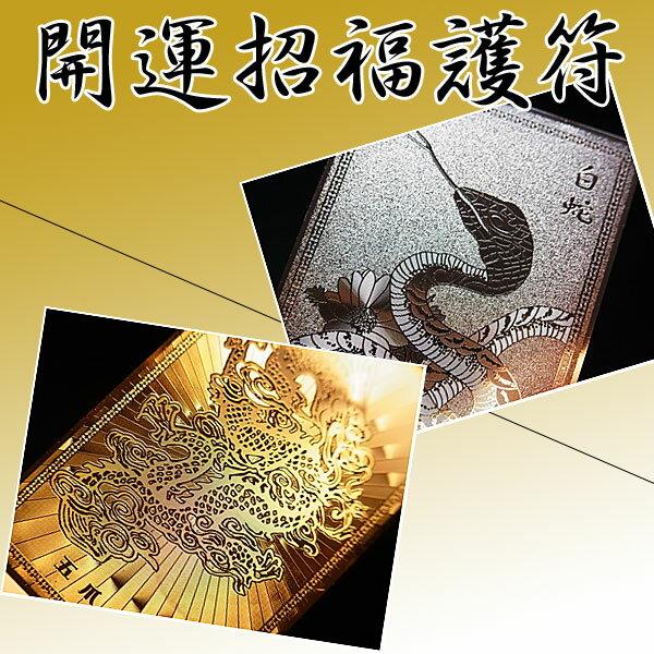 風水開運招福護符【金・青龍】【銀・白蛇】【ポケットサイズ76×46mm】開運アイテム 風水 護符 青龍 白蛇 