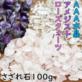 AAA水晶 さざれ・ローズクォーツ さざれ・アメジスト さざれ【100g150円】個数限定・3種類から選べる パワーストーン ブレスレットの浄化に。水晶さざれ・ローズクォーツさざれ|浄化|ブレスレット|水晶|天然石さざれ|チップ|さざれ石|天然石|さざれ