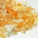 シトリン さざれ【100g】個数限定・シトリンさざれブレスレットの浄化に・シトリンさざれ|黄水晶|浄化|ブレスレット|