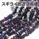 スギライト【さざれ連:約40cm】激安卸価格で限定販売ネックレス・ブレスレット作成に|スギライト|杉石|天然石|パワーストーン|連|連販売|さざれ