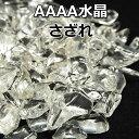 水晶 AAAA さざれ【ブラジル産】【1000g(1kg)2580円】個数限定・水晶さざれブレスレットの浄化に・水晶さざれ タンブル 