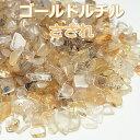 ゴールドルチルクォーツ さざれ【約100g】個数限定・ゴールドルチルさざれブレスレットの浄化に・ルチルクォーツ ゴールドルチル さざれ 浄化 ブレスレット 