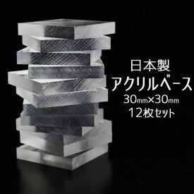 アクリルベース プレート12枚セット■日本製■約30mm×30mmミネラルタック付き アクリル製プレート 展示用 アクリル板 天然石 パワーストーン 鉱物標本