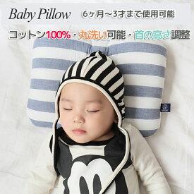 ベビー枕Standard32*24cm 子供 ベビーまくら 赤ちゃん 枕 キッズ枕 おしゃれ かわいい 頭の形が良くなる・丸洗い可能・首の高さ調整 〜3歳 おしゃれ かわいい ベビー布団 ベビーベッドLITTLE SEEDS(リトルシード)