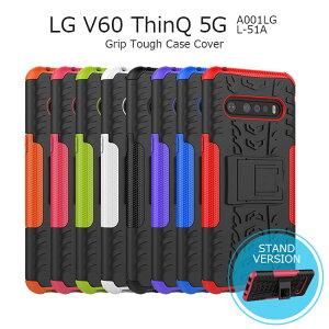 LG V60 ThinQ 5G ケース ハード LG V60 ThinQ 5G カバー おしゃれ LG V60 ThinQ ケース シンプル スタンド 耐衝撃 TPU シリコン L-51A ケース A001LG ケース