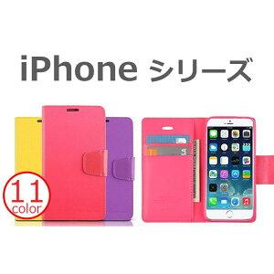 iPhone SE ケース iPhone SE 2020 ケース iPhone8 スマホケース iPhoneX カバー iPhone8Plus 手帳型 iPhone7 iPhone 7 Plus iPhone6s iPhone 6 iPhone5s MERCURY SONATA ダイアリー PU レザー スタンド 耐衝撃
