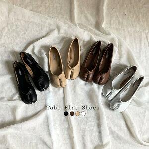 韓国 ファッション シューズ フラット パンプス たび タビ 足袋 ブラウン 茶 ブラック 黒 ホワイト 白 ベージュ
