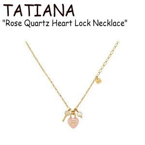 タチアナ ネックレス TATIANA レディース Rose Quartz Heart Lock Necklace ローズ クオーツ ハート ロック GOLD ゴールド 韓国アクセサリー NZ1162 ACC