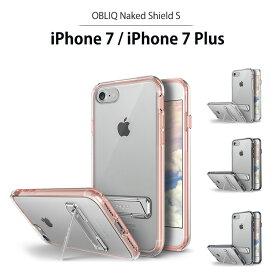お取り寄せ iPhone SE ケース 第2世代 iPhone8 ケース iPhone7 ケース カバー OBLIQ Naked Shield S ポリカーボネイト + TPU シリコン バンパー キックスタンド搭載 ハードケース アイフォンSE ケース アイフォン8 ケース アイフォン7 ケース カバー