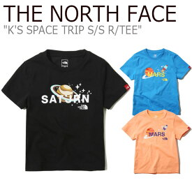 ノースフェイス Tシャツ THE NORTH FACE キッズ K'S SPACE TRIP S/S R/TEE スペース トリップ ショートスリーブ ラウンドTシャツ 半袖 BLACK BLUE SUN ORANGE ブラック ブルー サンオレンジ NT7UK08S/T/U ウェア 【中古】未使用品
