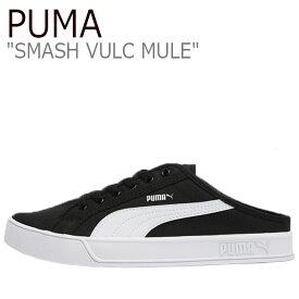 プーマ スニーカー PUMA メンズ レディース SMASH VULC MULE スマッシュ バルカ ミュール BLACK ブラック WHITE ホワイト 30968002 シューズ 【中古】未使用品