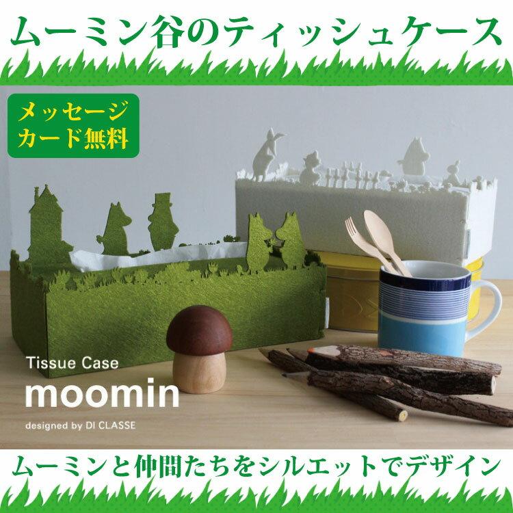 ムーミン ティッシュケース ティッシュボックス MOOMIN