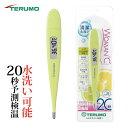 【送料無料】婦人体温計 テルモ TERUMO C531 グリーン 基礎体温測定 ベーシックタイプ 妊活 ウーマンドシー【定形外郵…