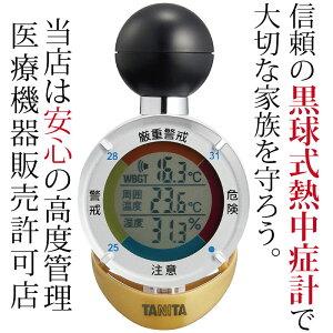 タニタ TANITA 温度計 熱中症 屋外でも室内でも熱中症対策を音と画面でチェック 黒球式熱中症指数計 TT-562 信頼の黒球式で家族を熱中症から守る 猛暑日 熱中症
