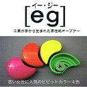 【即日対応】eg(イー・ジー) 高性能キャップ&プルトップ オープナー 日本製【メール便対応】