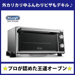 デロンギミニコンベクションオーブンEO420J-SS人気商品本格的ピザも焼けて、保温機能であたたかい料理をいつでも【楽ギフ_のし宛書】