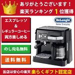 デロンギコンビコーヒーメーカーBCO410J-B