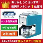 【送料無料】デロンギコーヒーメーカーCMB6-BLブルー【在庫限り!】