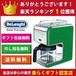 【デロンギコーヒーメーカー】エスプレッソマシンでも人気のDeLonghiドリップコーヒーメーカー。ケーミックスブティックCMB6-GR