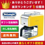 【デロンギコーヒーメーカー】エスプレッソマシンでも人気のDeLonghiドリップコーヒーメーカー。ケーミックスブティックCMB6-YL