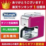 【デロンギコーヒーメーカー】エスプレッソマシンでも人気のDeLonghiドリップコーヒーメーカー。ケーミックスブティックCMB6-MG