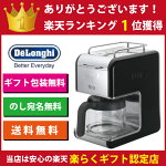 【デロンギコーヒーメーカー】エスプレッソマシンでも人気のDeLonghiドリップコーヒーメーカー。ケーミックスブティックCMB6-BK