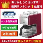 【送料無料】デロンギコーヒーメーカーCMB6-RDレッド