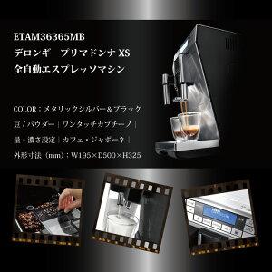 [7/9までクーポンで5000円引]デロンギエスプレッソマシンコーヒーメーカーETAM36365MBプリマドンナXSエスプレッソマシーン