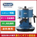 デロンギエスプレッソマシンECO310BブルーICONAアイコナコレクションカプチーノコーヒーメーカー