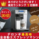 デロンギ エスプレッソマシン コーヒーメーカー ETAM36365MB プリマドンナXS エスプレッソマシーン