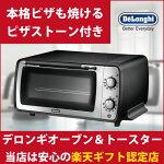【デロンギオーブントースターDeLonghiパン焼きピザグリル】【送料無料】【ギフト包装無料】オーブンの本格機能とトースターの手軽さを兼ね備えたオーブン&トースターデロンギディスティンタコレクションEOI406J-BK