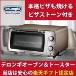 【デロンギオーブントースターDeLonghiパン焼きピザグリル】【送料無料】【ギフト包装無料】オーブンの本格機能とトースターの手軽さを兼ね備えたオーブン&トースターデロンギディスティンタコレクションEOI406J-BZ